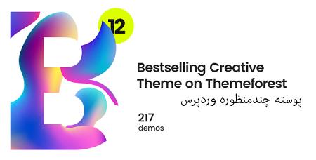 پوسته فارسی WPLMS ایجاد وب سایت آموزش آنلاین در وردپرس نسخه ۳٫۲٫۱