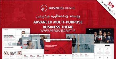 پوسته شرکتی و چندمنظوره Business Lounge وردپرس نسخه 1.2