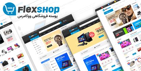 افزونه فارسی سئو وردپرس نسخه حرفه ای Yoast SEO Premium نسخه ۵٫۹٫۱