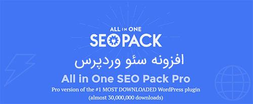 افزونه All in One SEO Pack Pro سئو حرفه ای وردپرس