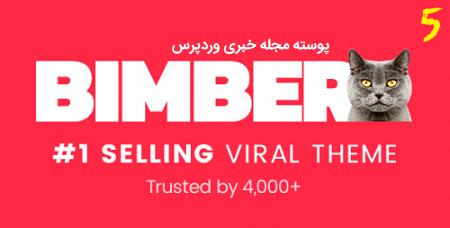 پوسته مجله خبری Bimber وردپرس نسخه 5.3.1