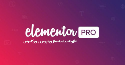 افزونه صفحه ساز Elementor Pro وردپرس نسخه ۲٫۰٫۰