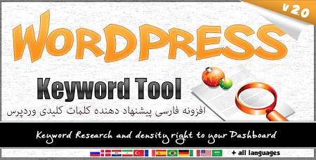 افزونه فارسی پیشنهاد کلمات کلیدی WordPress Keyword Tool وردپرس نسخه 2.2.0