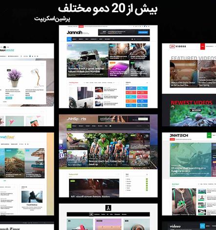 پوسته فارسی مجله خبری Jannah News وردپرس