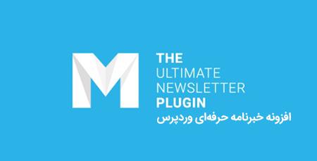 افزونه خبرنامه Mailster وردپرس نسخه ۲٫۲٫۱۵
