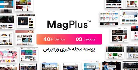 پوسته مجله خبری MagPlus وردپرس