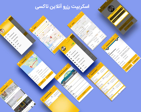 اسکریپت تاکسی یاب Taxi engagement همراه با اپلیکیشن اندروید