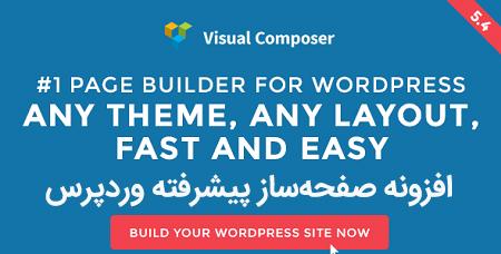 افزونه صفحه ساز و ویرایشگر دیداری ویژوال کمپوسر Visual Composer نسخه ۵٫۴٫۲