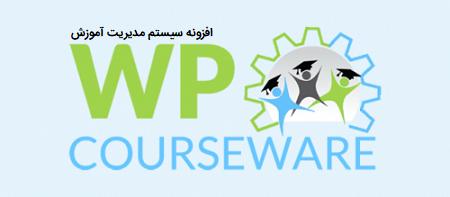 افزونه مدیریت آموزش WP Courseware وردپرس نسخه 4.4.2