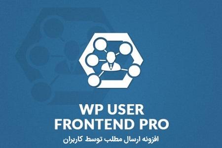 افزونه WP User Frontend Pro ارسال مطلب توسط کاربران نسخه ۲٫۸٫۰