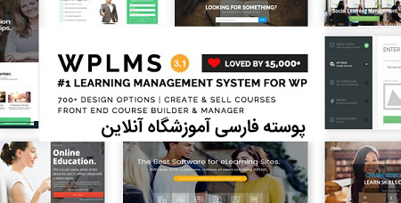 پوسته فارسی WPLMS ایجاد وب سایت آموزش آنلاین در وردپرس نسخه 3.7