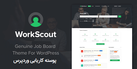 پوسته کاریابی WorkScout وردپرس نسخه 1.4.8.6