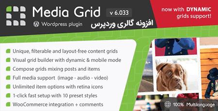 افزونه گالری Media Grid وردپرس نسخه ۶٫۳