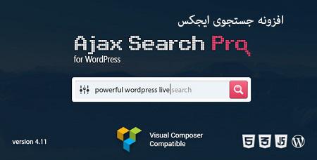 افزونه جستجوی ایجکس Ajax Search Pro وردپرس نسخه ۴٫۱۱٫۹