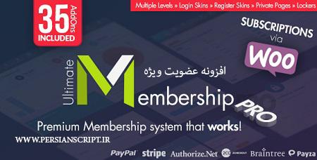 افزونه عضویت ویژه Ultimate Membership Pro وردپرس نسخه 7.2