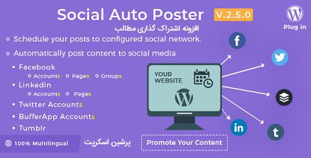 افزونه اشتراک گذاری مطالب Social Auto Poster وردپرس نسخه 2.7.3