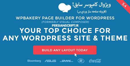افزونه صفحه ساز و ویرایشگر دیداری WPBakery Page Builder نسخه ۵٫۴٫۴