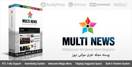 پوسته فارسی مجله خبری Multinews وردپرس