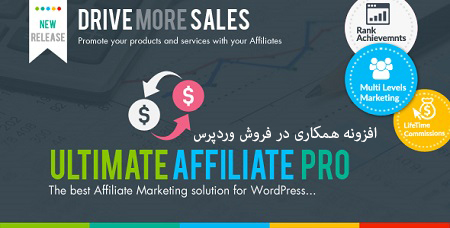 افزونه فارسی همکاری در فروش و بازاریابی Ultimate Affiliate Pro نسخه 6.4