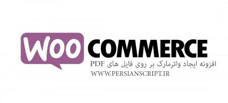 افزونه PDF Watermark ایجاد واترمارک در فایل های PDF