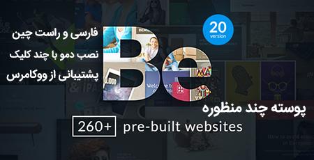 پوسته فارسی چند منظوره BeTheme وردپرس نسخه 21.7