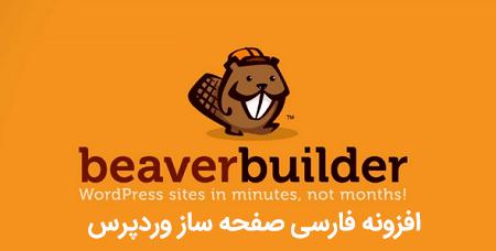 افزونه فارسی صفحه ساز Beaver Builder وردپرس
