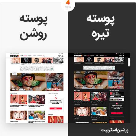 پوسته مجله خبری Bimber وردپرس نسخه ۷٫۰