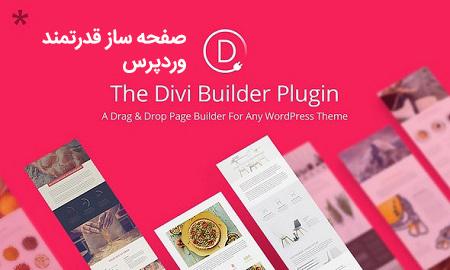 افزونه صفحه ساز و ویرایشگر دیداری دیوی Divi Builder نسخه 2.24.1