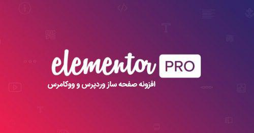 افزونه صفحه ساز Elementor Pro وردپرس نسخه 2.9.2