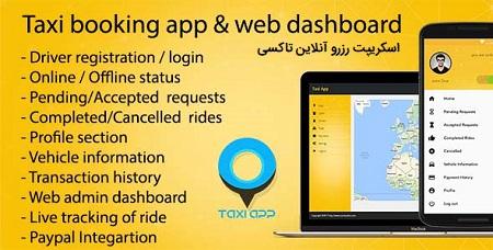 اسکریپت تاکسی یاب Taxi booking همراه با اپلیکیشن اندروید نسخه 1.7