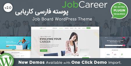 پوسته فارسی JobCareer ایجاد سایت کاریابی در وردپرس نسخه 2.1