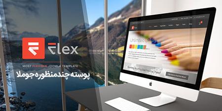 قالب چندمنظوره FLEX جوملا نسخه 2.7