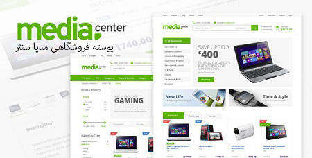 پوسته فروشگاهی MediaCenter ووکامرس نسخه 2.7.7