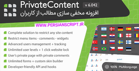 افزونه فارسی مخفی سازی مطالب از کاربران Private Content نسخه 7.121