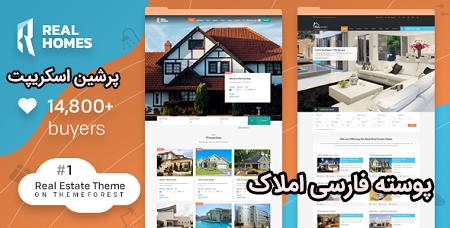 پوسته فارسی Real Homes ایجاد سایت املاک با وردپرس نسخه 3.4.0