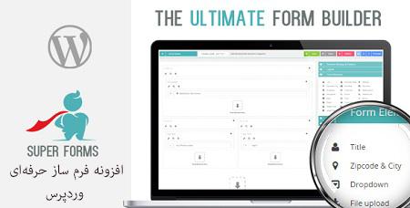 افزونه فرم ساز Super Forms وردپرس