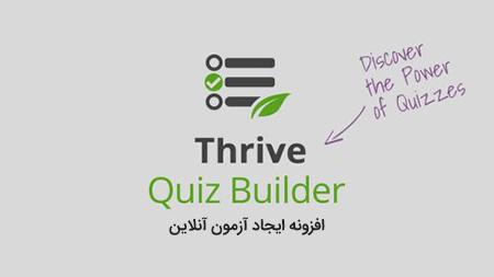 افزونه Thrive Quiz Builder ایجاد آزمون آنلاین وردپرس نسخه 2.1.6