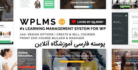 پوسته فارسی WPLMS ایجاد وب سایت آموزش آنلاین در وردپرس نسخه 3.8.5
