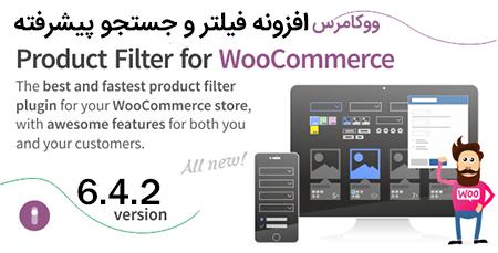 افزونه فیلتر و جستجو پیشرفته WooCommerce Product Filter ووکامرس