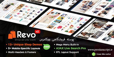 پوسته فروشگاهی و چندمنظوره Revo ووکامرس نسخه 3.2.0