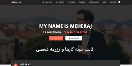 قالب HTML نمونه کارها و رزومه شخصی Meheraj نسخه 1.0