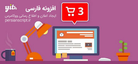 http://dl2.persianscript.ir/img/yith-desktop-notifications-for-woocommerce.jpg