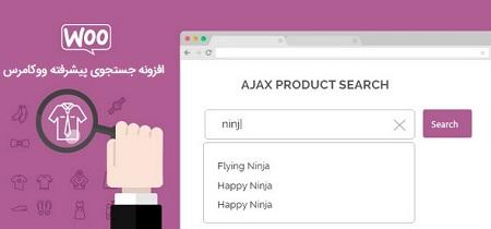 افزونه جستجوی پیشرفته ووکامرس YITH WooCommerce Ajax Search Premium